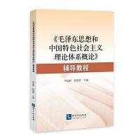 《毛泽东思想和中国特色社会主义理论体系概论》辅导教程