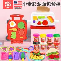 无毒3D小麦彩泥8色儿童汉堡吐司机玩具橡皮泥太空水晶泥女孩套装