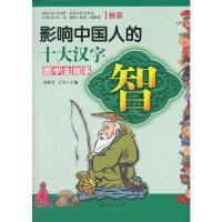 国学金故事影响中国人的十大汉字:智(彩图) 冯梦月,丁卉著 9787516800300