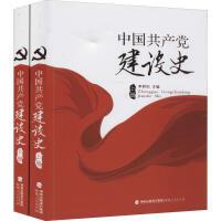 【官方正版】中国共产党建设史 套装共2册 李君如编 党史党建读物