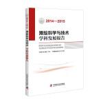 测绘科学与技术学科发展报告(2014―2015)