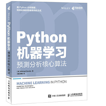 Python机器学习 预测分析核心算法 人工智能深度学习参考书目 掌握算法和Python编程 用Python分析数据 预测结果的简单高效的方式
