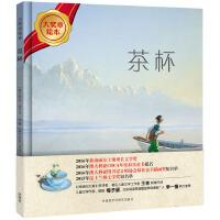 茶杯(大奖章绘本7)