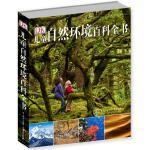 DK儿童自然环境百科全书(2018年全新修订版)