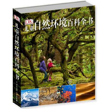 """DK儿童自然环境百科全书(2018年全新修订版) 发现你想了解的关于地球生态的一切,讲述我们这个令人不可思议的地球世界!""""DK儿童百科全书系列""""中文版累计销售超300万册!(百科出品)"""