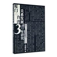 厦门与台湾关系发展三十年研究