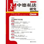 中德私法研究 2014年 总第10卷