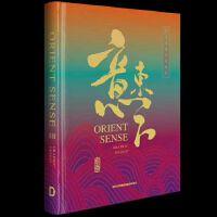 Orient Sense 3 意� 方三 � 方�L格 �D形�D案 平面�O���籍