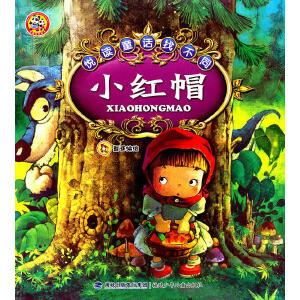 悦读童话找不同――小红帽