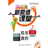 精英教程 新思维课堂 1年级上 (配人教版) (1版1次)