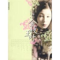 【二手书旧书95成新】 上海的金枝玉叶 陈丹燕 作家出版社