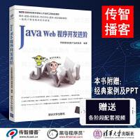 MCJava Web程序开发进阶 传智播客编著 JavaWeb开发内幕 Java程序设计 零基础学java语言程序设计