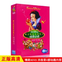 正版迪斯尼经典动画片白雪公主DVD儿童益智动画