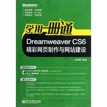 VIP——学用一册通:Dreamweaver CS6精彩网页制作与网站建设(含CD光盘1张)