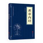 黄帝内经 (中华国学经典精粹・医学养生必读本)
