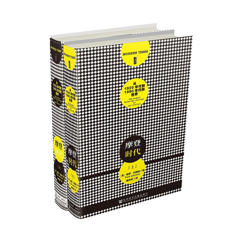 """甲骨文丛书·摩登时代:从1920年代到1990年代的世界(全二册)<a target=""""_blank"""" href=""""http://book.dangdang.com/20170619_zxo3"""">甲骨文丛书系列,点击进入专题》</a>"""