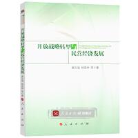 【人民出版社】开放战略转型与民营经济发展