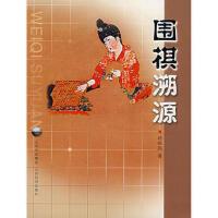 【二手旧书8成新】围棋溯源 杨晓国 9787806369357