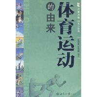 【二手旧书8成新】体育运动的由来事物由来小辞典 张翔鹰,张翔麟 9787501232659