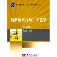 油脂制取与加工工艺学 刘玉兰 9787030260239