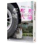 预售 正版 原版进口书 朱天心《那猫那人那城》印刻