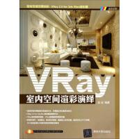【二手书9成新】 VRay室内空间渲彩演绎(全彩印刷) 吴迪 清华大学出版社 9787302368205