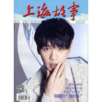 上海故事2020年7期 期刊杂志