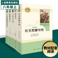 昆虫记红星照耀中国飞向天空港寂静的春天星星离我们有多远(人民教育出版社)(8年级上册全套5本)语文教材配套阅读 正版