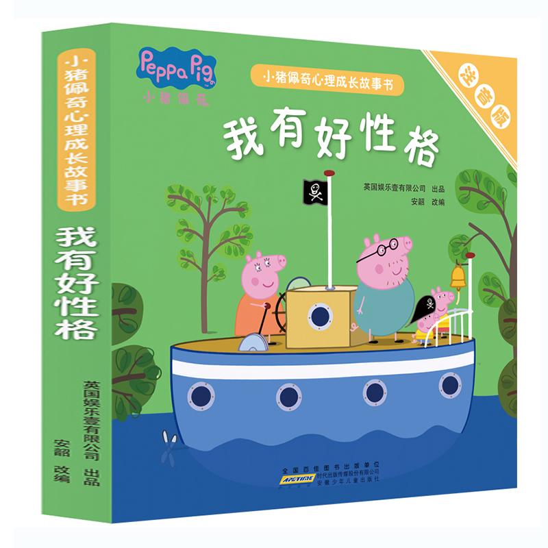 小猪佩奇心理成长故事书(注音版):我有好性格(5册套装) 小猪佩奇系列书又添新成员!独家注音版系列,关注孩子心理成长;读故事,跟着佩奇养成好性格。
