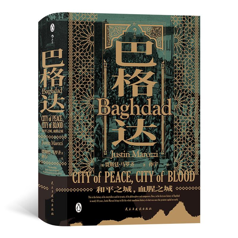 汗青堂丛书055·巴格达:中东千年古城的美丽与哀愁 中东千年古城巴格达的美丽与哀愁,开启伊斯兰文明黄金时代的和平之城,在历史中浮沉;饱尝历史风雨和残酷磨难的血腥之城,终将焕发新生。