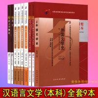 备考2020 全新自考教材全套 汉语言文学专业(本科)050101公共课 必考课全套 共9本