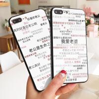 防摔情侣秀恩爱趣味文字苹果8plus手机壳iPhone6s保护套XS MAX玻璃壳7p软硅胶全包边男女款情侣个性文艺x