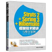 【二手旧书8成新】Struts2+3+框架技术精讲与整合案例(配 缪勇,施俊,李新锋著 9787302388005