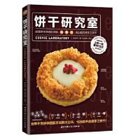 饼干研究室:搞懂饼干烘焙的关键,油+糖+粉,做出超手工饼干 林文中 9787530482513