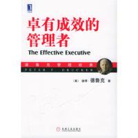 【二手书9成新】 卓有成效的管理者 [美] 彼得・德鲁克,许是祥 机械工业出版社 9787111165170
