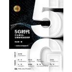 5G�r代――什么是5G,它�⑷绾胃淖�世界