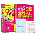日语口语自学入门教材 零起点日语金牌入门+就这900句玩转日语(套装共2册)
