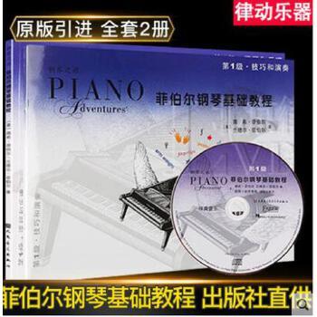 正版全套共2册 菲伯尔钢琴基础教程1 课程和乐理+技巧和演奏 菲博尔非伯尔第一级教材儿童钢琴书 人民音乐出版社 钢琴基础入门自学