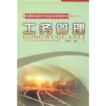 (教材)工务管理(铁路职业教育铁道部规划教材)