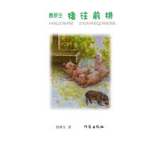 憨罗王(一):猪往前拱