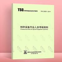 TSG Z6001-2019特种设备作业人员考核规则