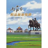【二手旧书8成新】内蒙古精品旅游线路 赵广华 9787807230359