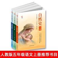 3册 自然史 布封著 动物/植物/人类和自然万物平等共存的完美演绎 中小学生课外读物 /不注音