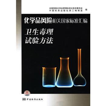 化学品风险相关国家标准汇编 卫生毒理实验法 全国危险化学品管理标准化技术委员会,中国标准出版社 9787506657341