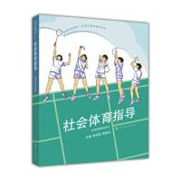 【二手旧书8成新】 休闲与健身指导系列:社会体育指导(附 傅浩坚,杨锡让 9787040296013