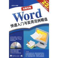 文案专家:Word快速入门与实用范例精选(附光盘)