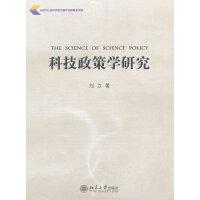 科技政策学研究