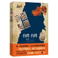 台湾 台湾