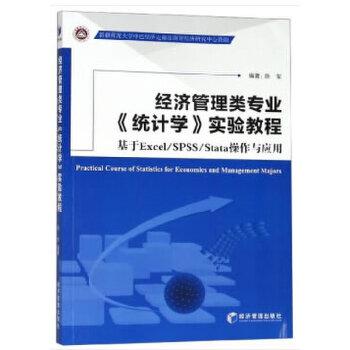 经济管理类专业《统计学》实验教程——基于Excel/SPSS/Stata操作与应用