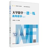 大学数学一课一练:高等数学(上)(i教育・融合创新一体化教材,挑战大学数学系列丛书)